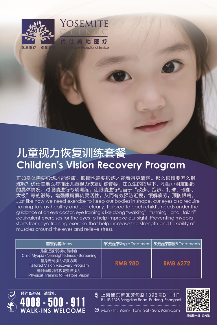 How to restore vision